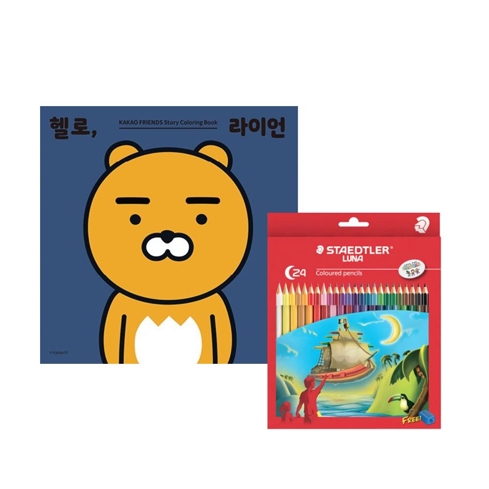 카카오프렌즈 컬러링북세트+스테들러 루나 색연필24색, 라이언+24색색연필