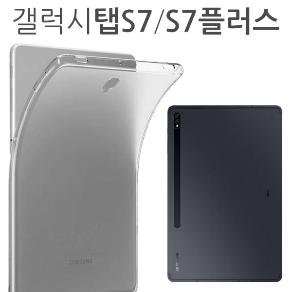 더조은셀러 갤럭시탭 S7 S7플러스 젤리 케이스 T870 T970 T976 T875 T975 5G LTE WIFI, 투명