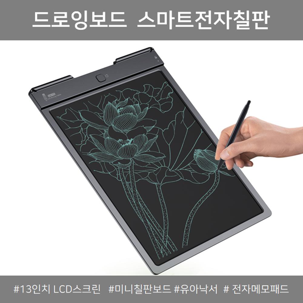 스마트전자칠판 그림그리는패드 드로잉보드 휴대용 유아칠판 전자메모패드, LCD스크린