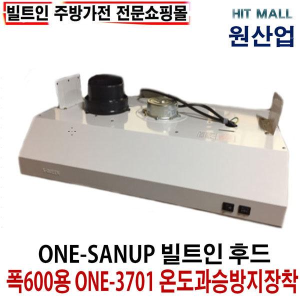 원산업 막후드 렌지후드 ONE-3701 주방후드, 원산업 막후드 ONE-3701