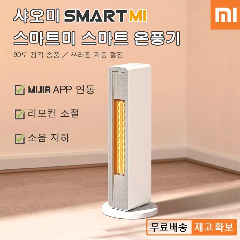 샤오미 스마트미 가정용 온풍기 무료배송, 화이트, 샤오미 온풍기