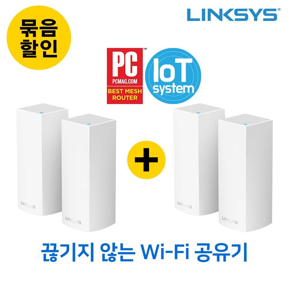 링크시스 벨롭 묶음할인 메시 기가와이파이 Wi-Fi 트라이밴드 기가비트 공유기 AC8800 무선공유기 2팩+2팩, 묶음세트_WHW0302-KR_2개