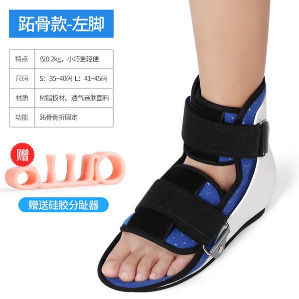 아킬레스건염 발목 반깁스 보호대 교정 염좌 깁스, 발목(왼발)_S