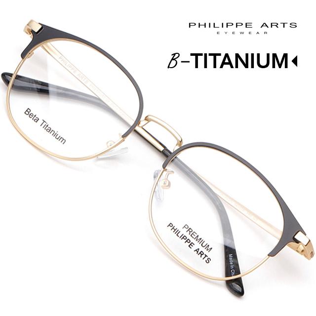 필립아츠 베타 티타늄 안경테 PA7025K C1 가벼운안경 초경량 남자 여자 편안한 빅사이즈 블랙 금테