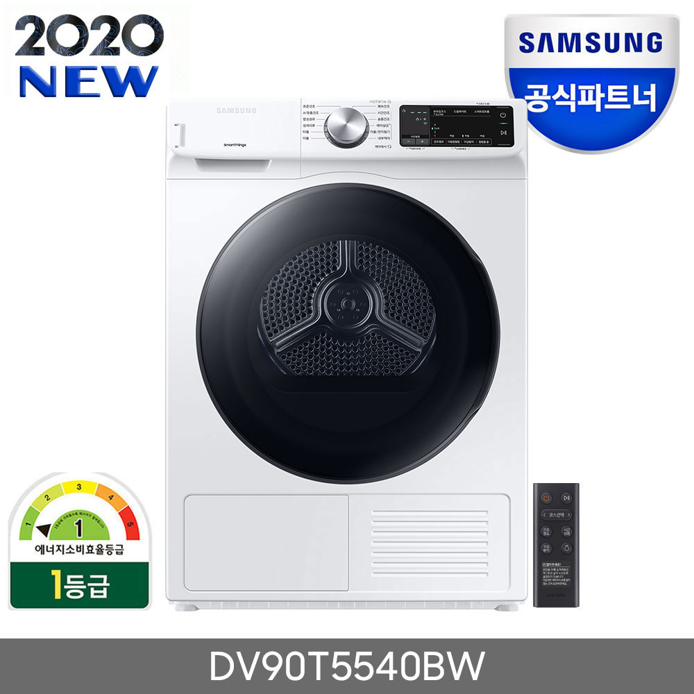 삼성전자 건조기 9KG DV90T5540BW 인버터모터 [2020년형]
