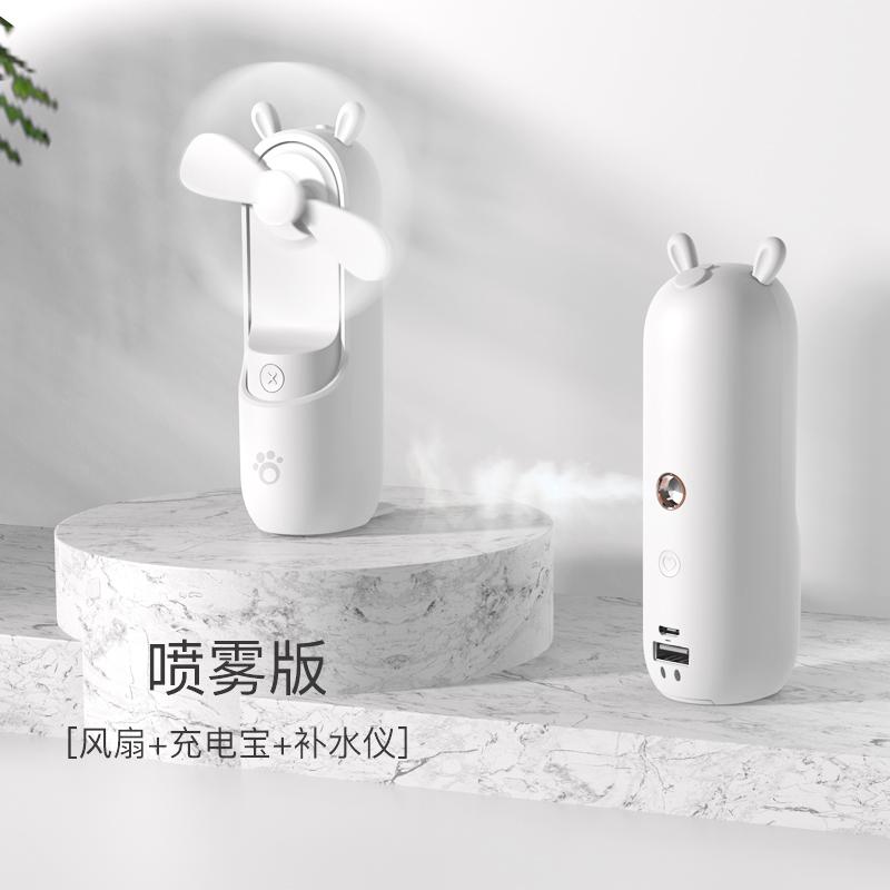 귀여운 미니 휴대용 무선 무소음 선풍기 가습기, 화이트(+가습기능), 없음