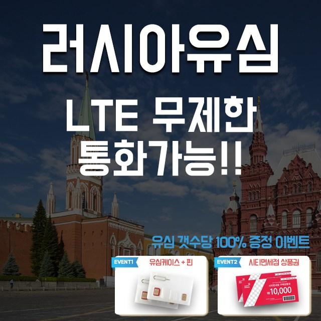 아원샵 러시아유심 블라디보스톡 모스크바 통화 전화 유심칩, A-러시아 MTC 10일 데이터무제한, 1매