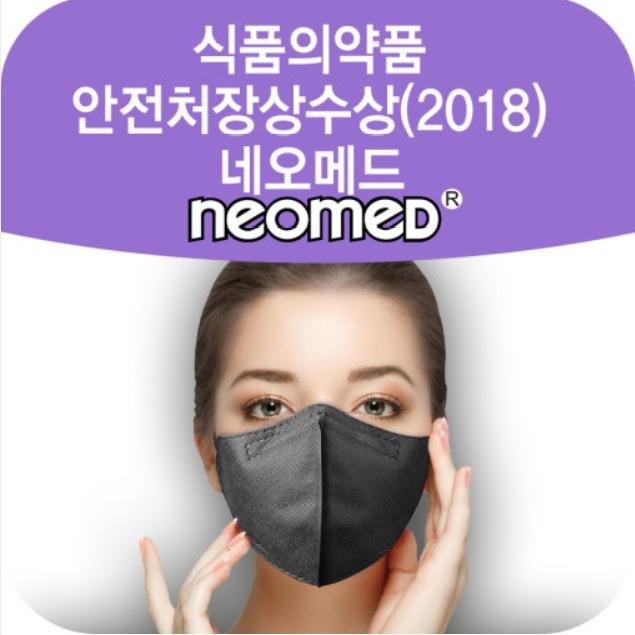 네오메드 미세먼지 황사 블랙 마스크 KF94 대형 L사이즈 개별포장 50매, 1개, 50매입