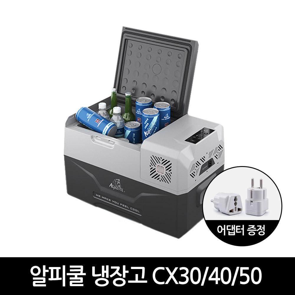 알피쿨 캠핑용 냉동고 냉장고 신형 차량/가정용 CX30/40/50, CX40 독일컴프레셔