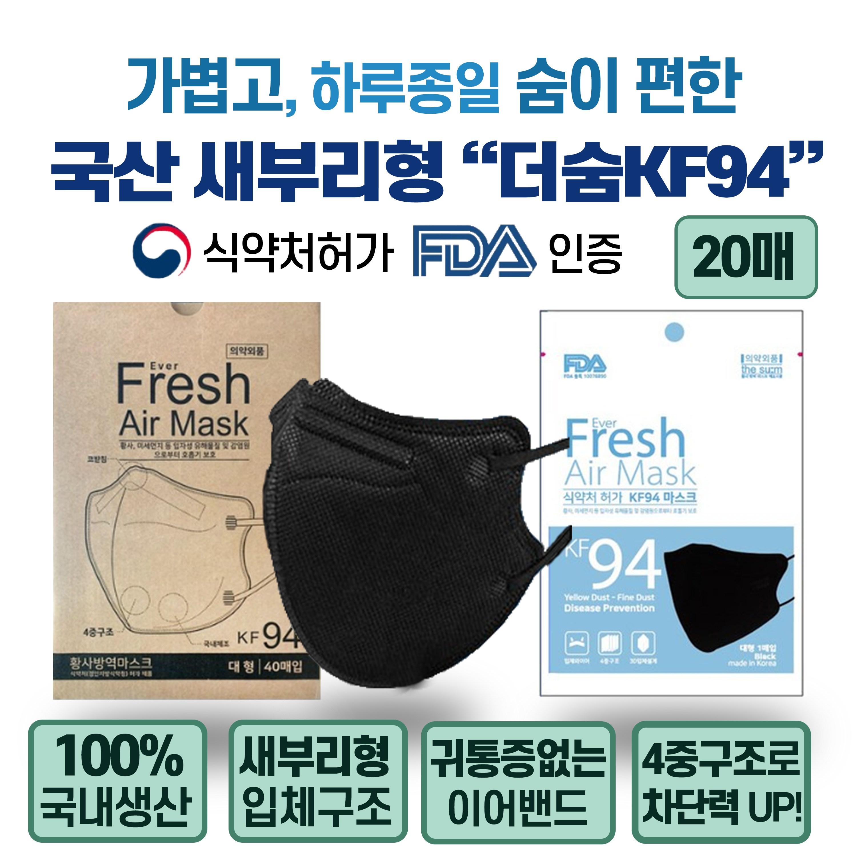 국산 새부리형 더숨KF94 대형 블랙 식약처인증 FDA인증 초미세먼지차단 비말차단 1매입 개별포장, 20매