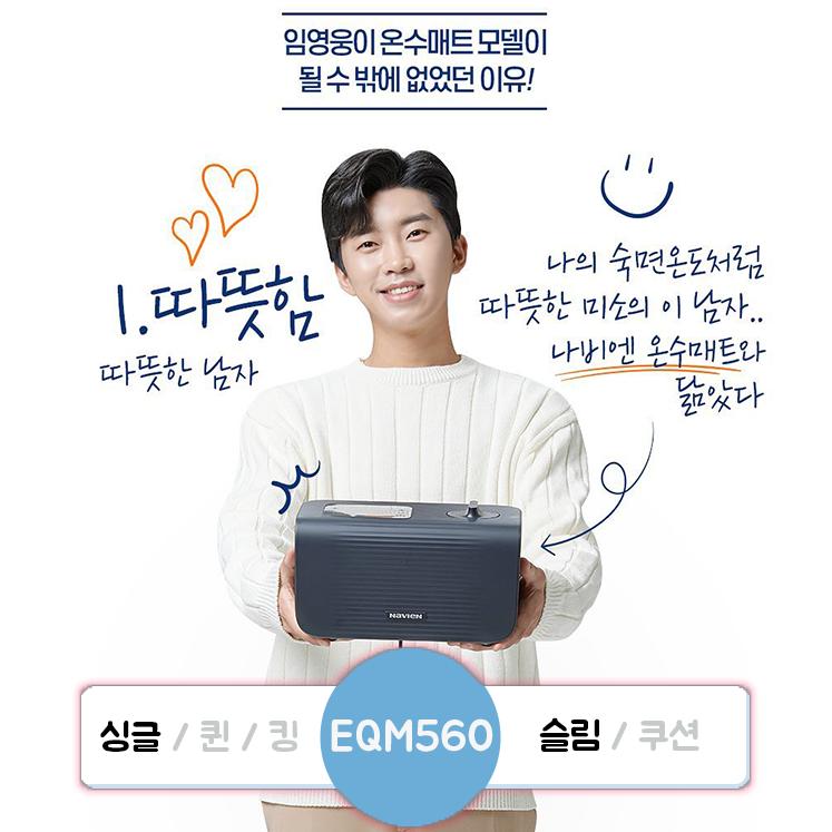 [경동나비엔] 임영웅 온수매트 The Care EQM560 슬림형 싱글