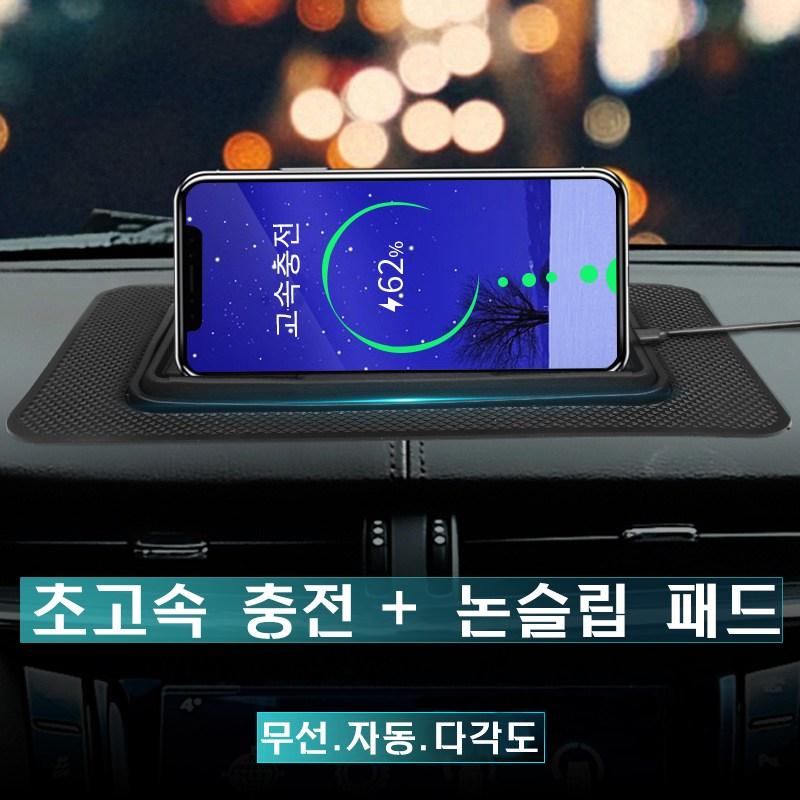 오성 트레이딩 차량용 무선충전기 휴대폰 거치대 논슬립패드 잡화수납 아이폰 패드, 블랙