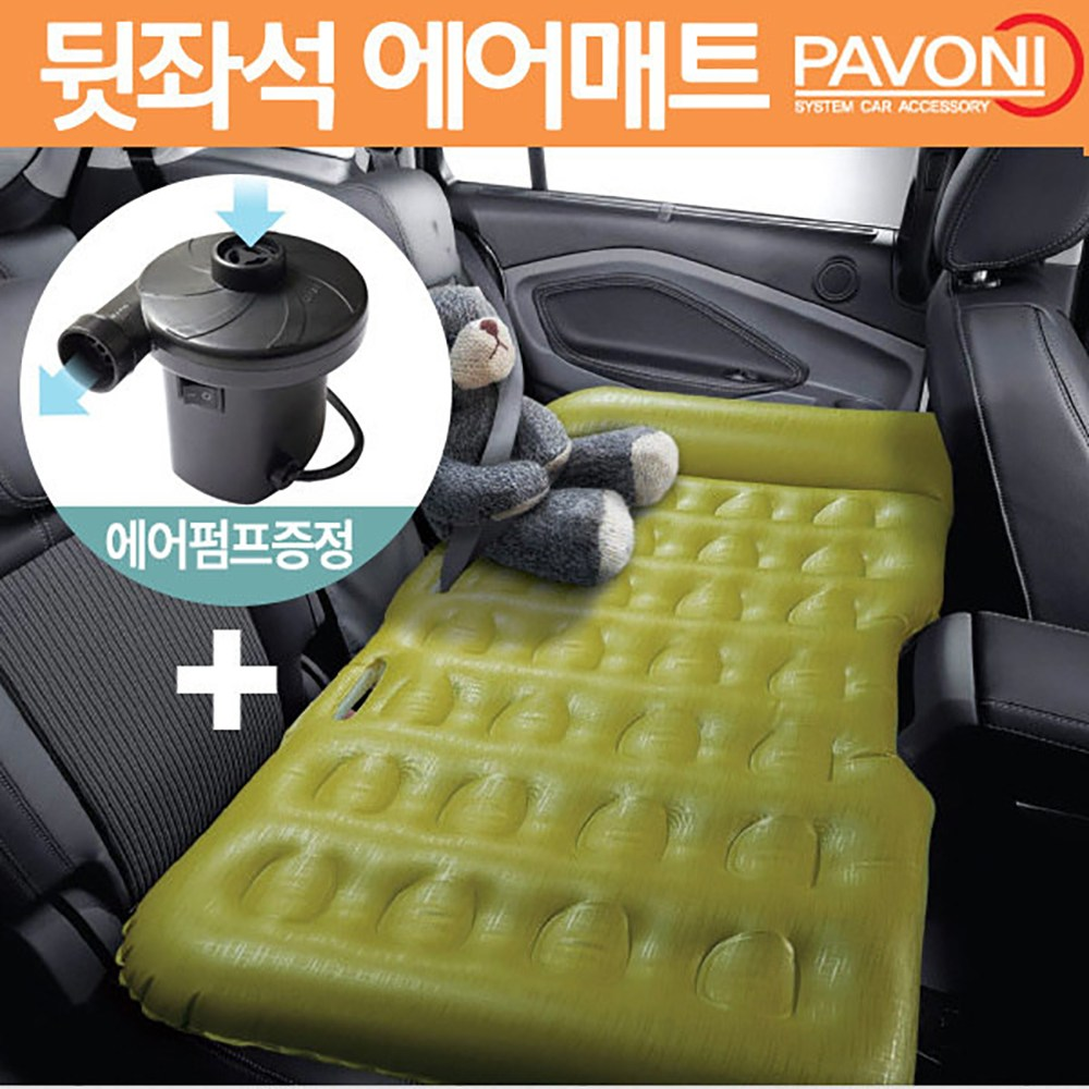 파보니 차량용 에어매트 뒷좌석용+전동에어펌프, 그린