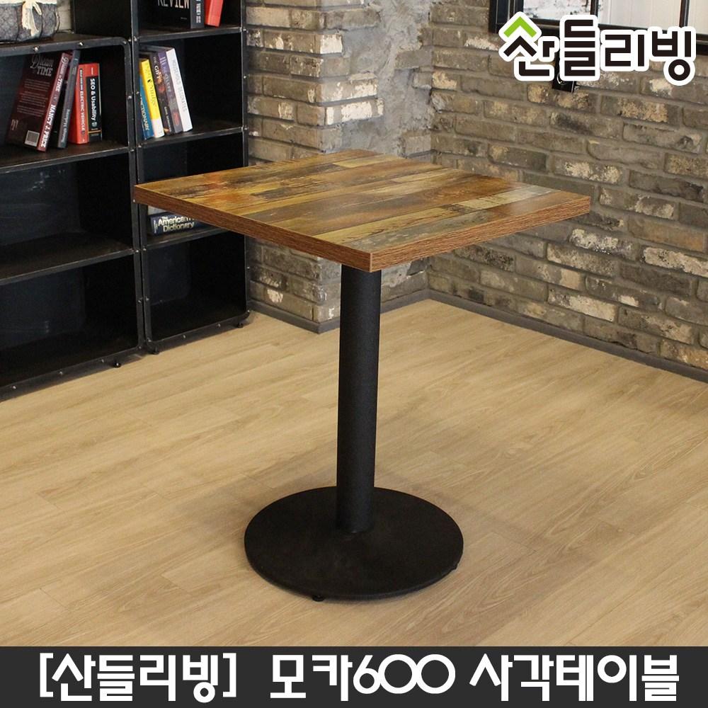 산들리빙 2인 카페테이블 600 사각 티 식탁 미니 빈티지 가정용 업소용 테이블, 모카600사각테이블