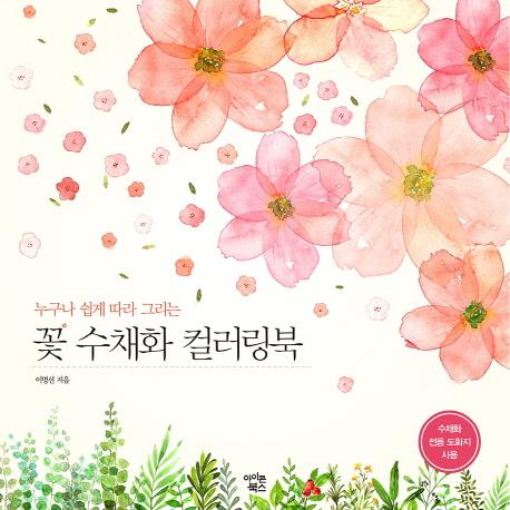 누구나 쉽게 따라 그리는 꽃 수채화 컬러링북, 아이콘북스