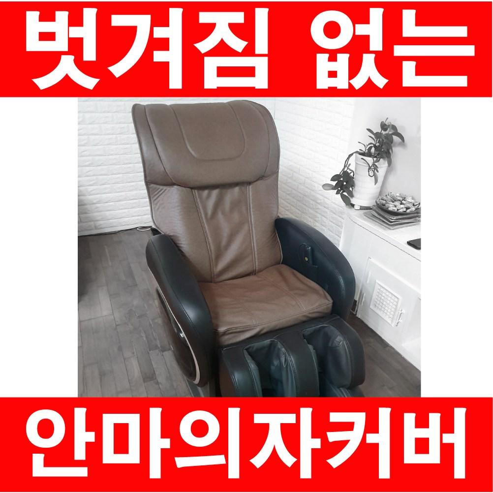 안마의자 커버 천갈이 리폼 덮개 보조 시트 패드 방석 인조 레자 가죽 교체 견적 수선, 바닥방석, 브라운그래이 (POP 4713440548)