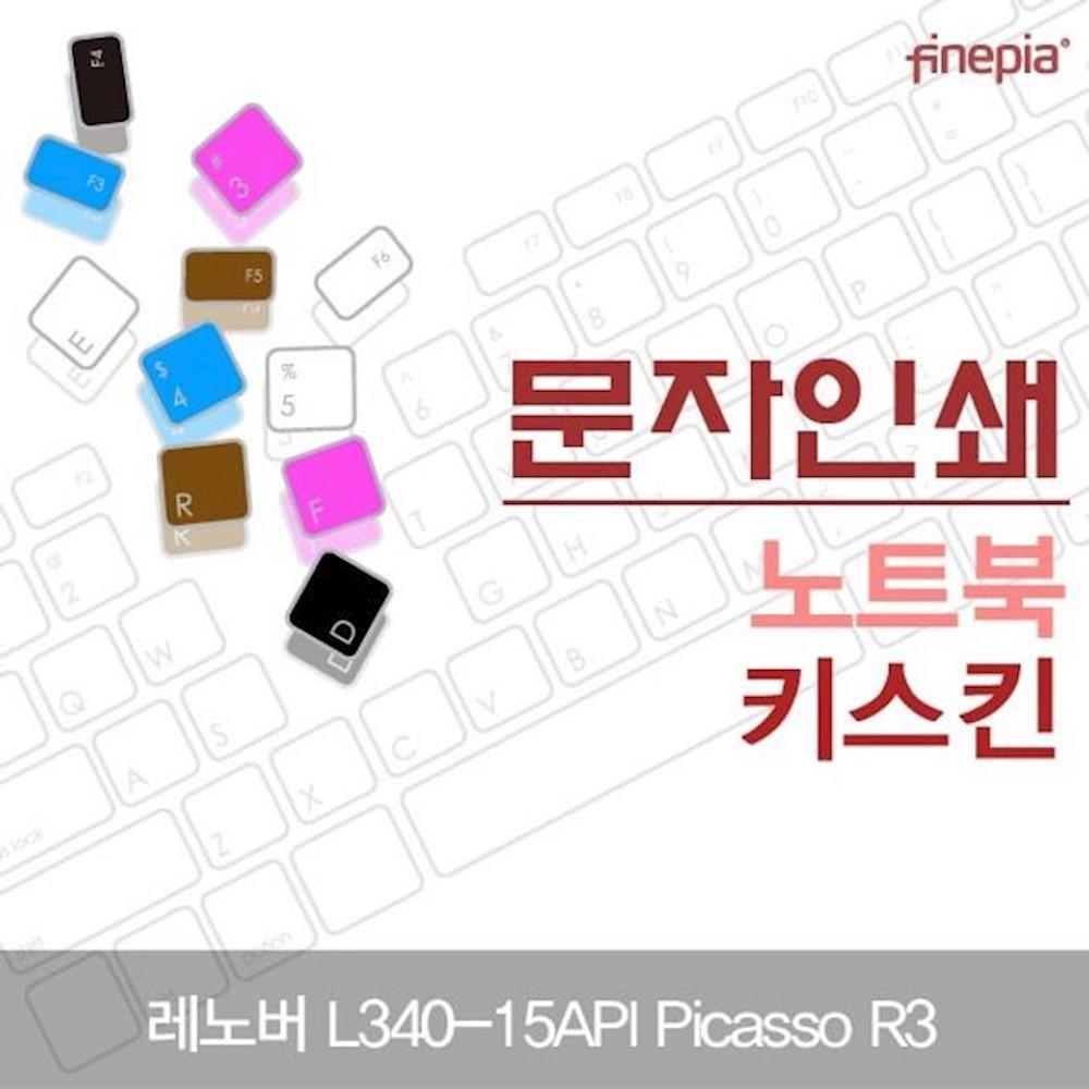 레노버 L340-15API Picasso R3 문자인쇄키스킨 자판덮개, 1개, 블랙