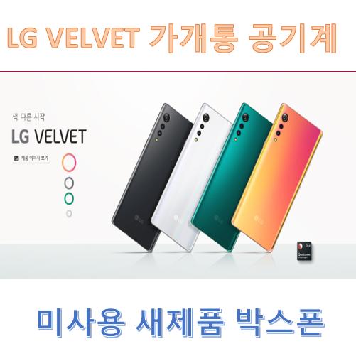 LG 벨벳 가개통 미사용 공기계 LM-G900, 오로라 화이트, 벨벳 LM-G900