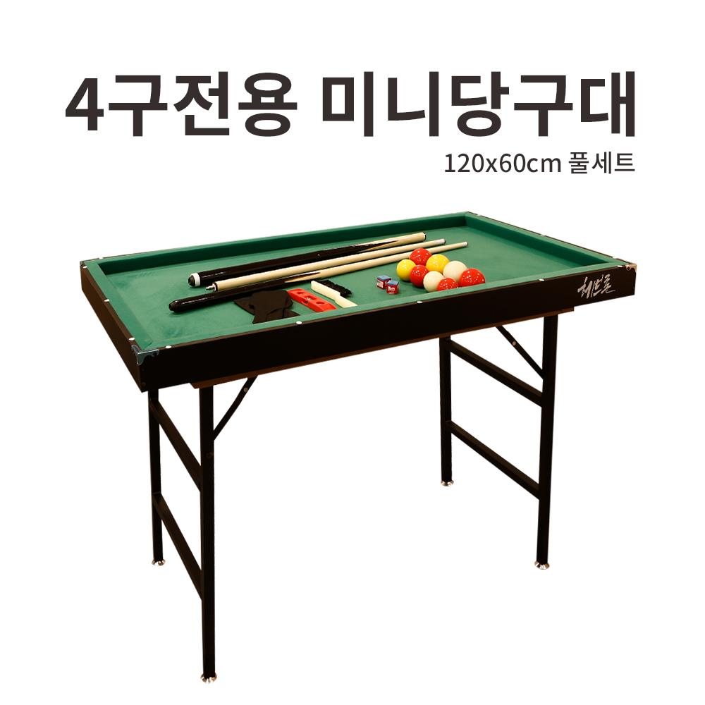 [헤브론] 4구 미니당구대 접이식 120x60cm/당구공 큐대 쵸크/3구 쓰리쿠션