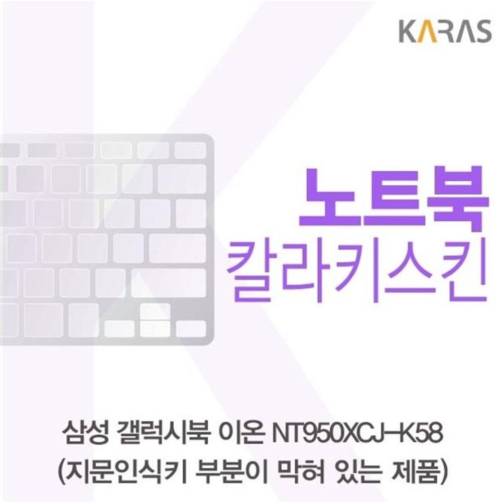 갤럭시북 NT950XCJ-K58 컬러키스킨 B타입 자판덮개 퍼플, 1개