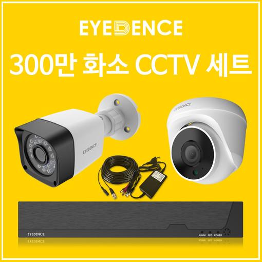 아이던스 고화질 300만화소 지원 CCTV세트 DVR 녹화기 자가설치 감시카메라 CCTV, 고화질 300만화소 CCTV 실내1세트 (10M케이블+어댑터)
