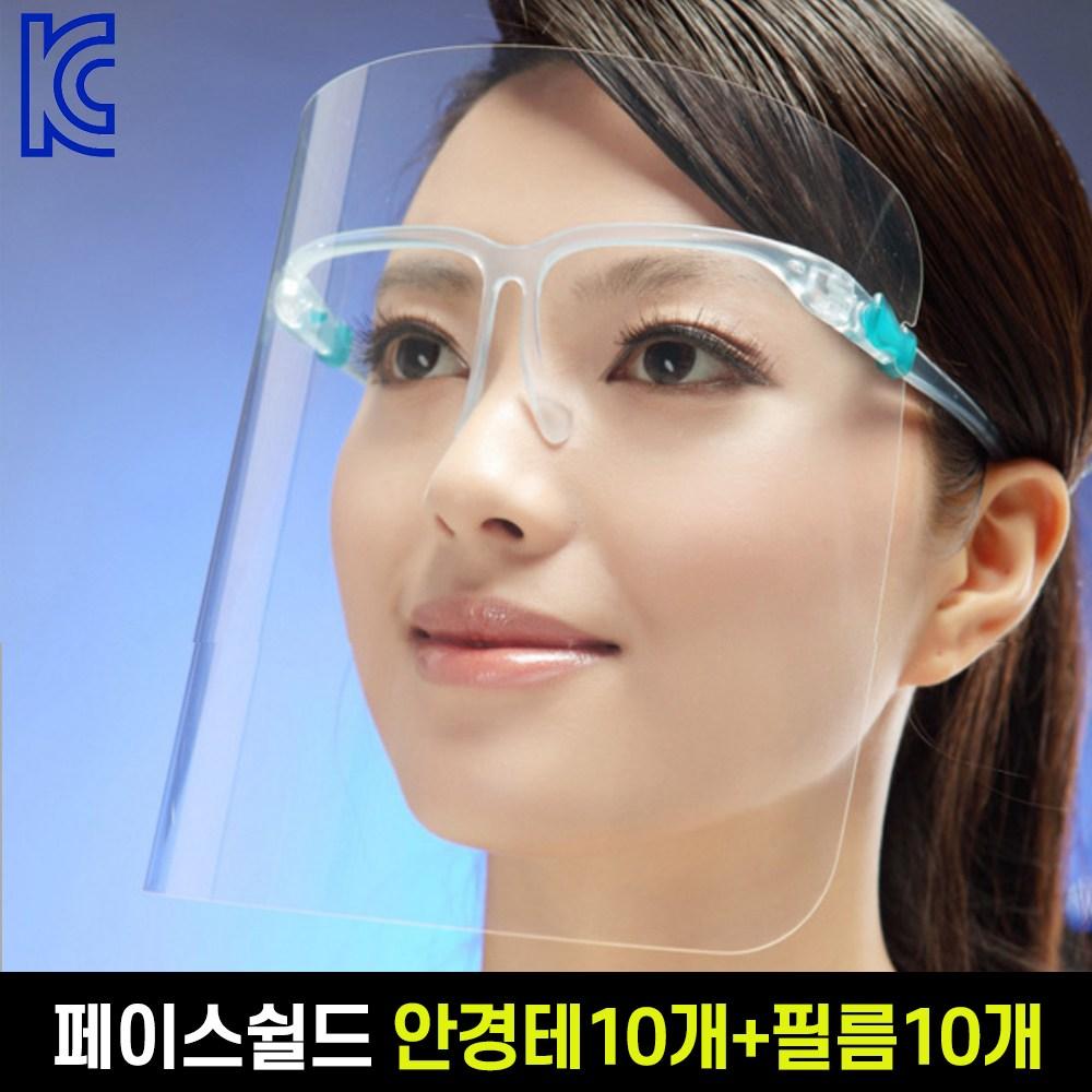KC인증 페이스쉴드 안경형 10개입(안경10개+필름10개) 투명 안면보호 마스크 필름 김서림방지, 안경형10개(안경10개+필름10개)