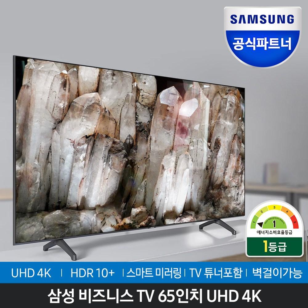 삼성전자 65인치 UHD 4K TV 비즈니스티비 무료배송설치 LH65BETHLGFXKR