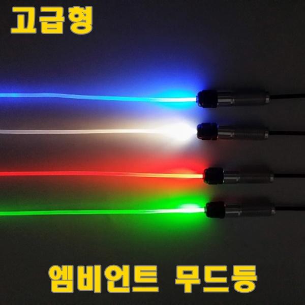 한승 실내 LED 고급형 엠비언트 잭타입 광섬유 무드등, 1개, 화이트2M