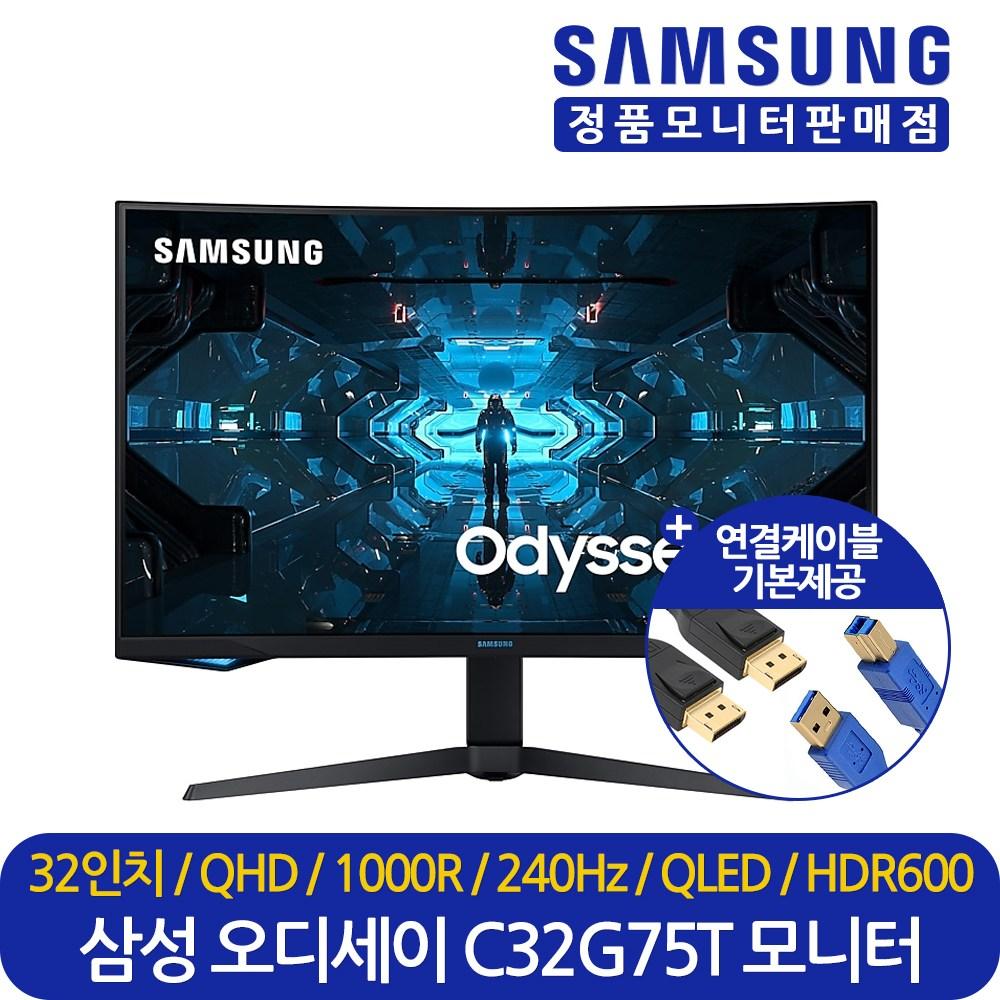 삼성전자 오디세이 G7 C32G75T 32인치 QHD 240Hz 게이밍 커브드 모니터