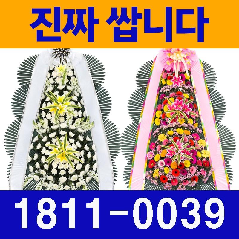39000꽃배달 화환 3단화환 축하화환 근조화환 결혼식장화환 장례식장화환