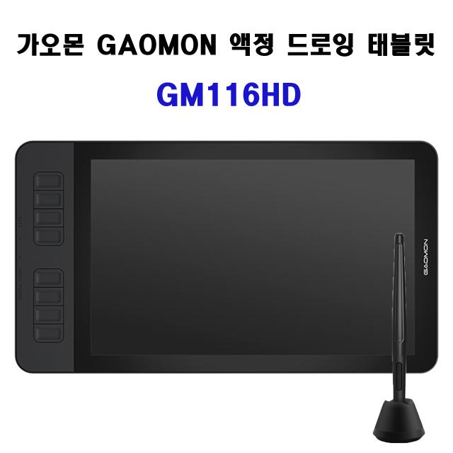 가오몬 GM116 HD 액정 드로잉 타블렛, 단일상품