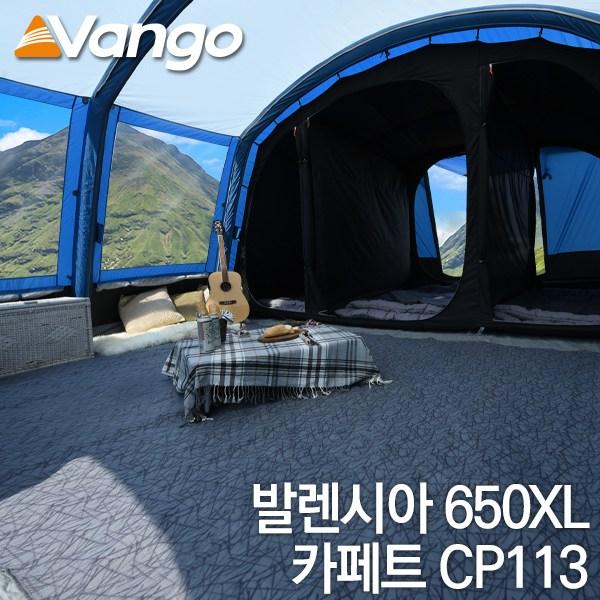 VANGO 반고 [안전발전소] 텐트 소품 발렌시아 650XL 카페트 CP113 대형 러그