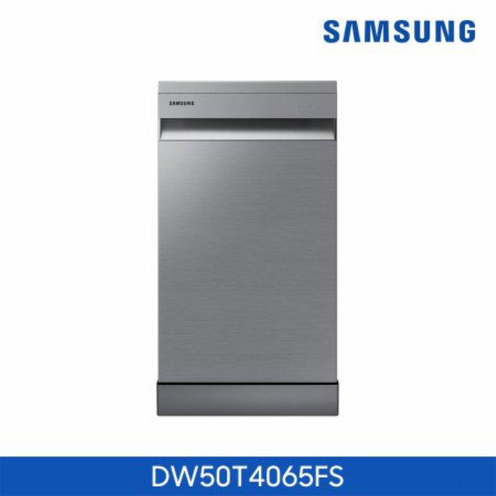 [12월 26일 이후 순차출고예정] 삼성전자 8인용 식기세척기 DW50T4065FS [실버/프리스탠딩], 옵션없음, 옵션없음