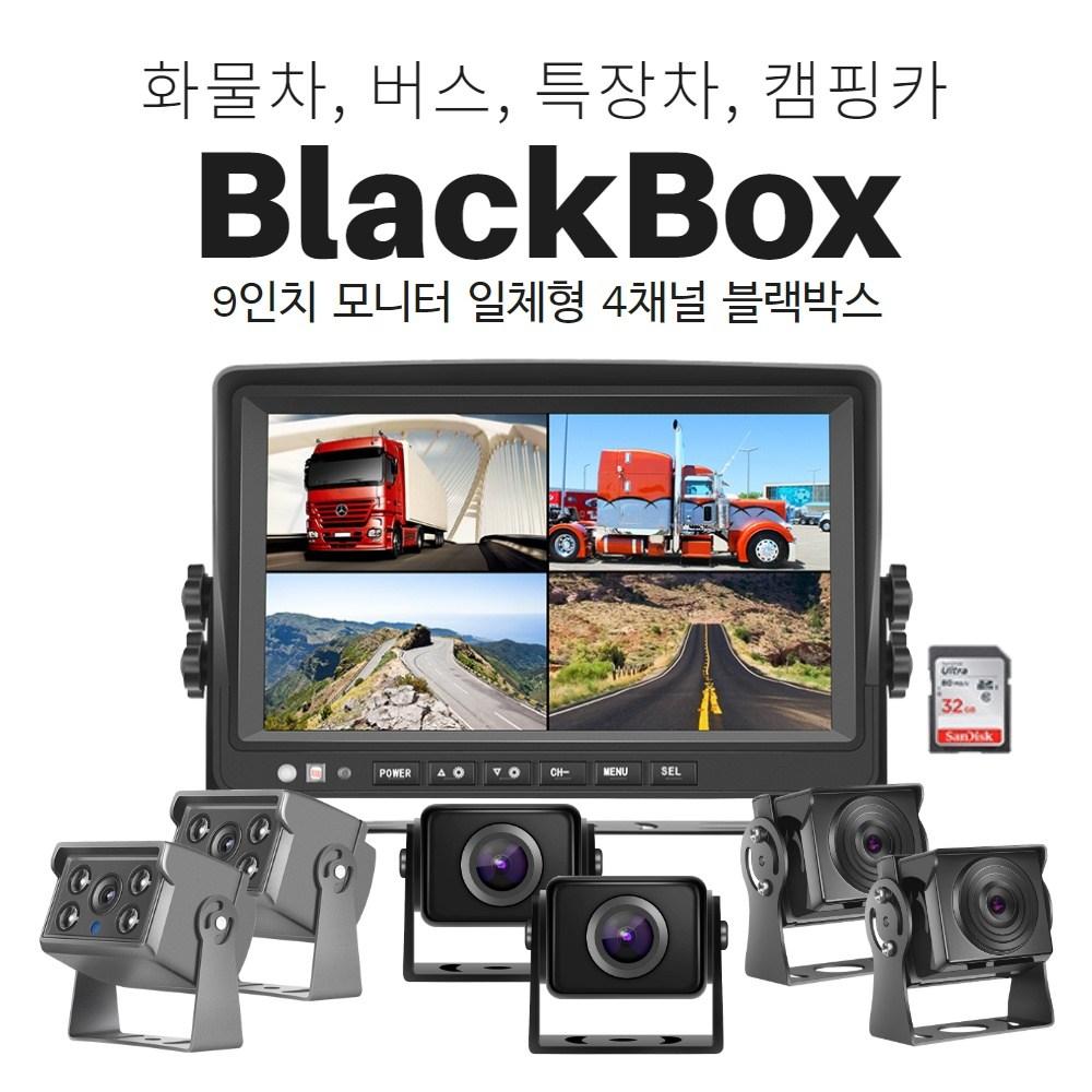 payfei 화물차 블랙박스 9인치4채널 AHD, 9인치본체 + 960P 소니CCD적용카메라4개