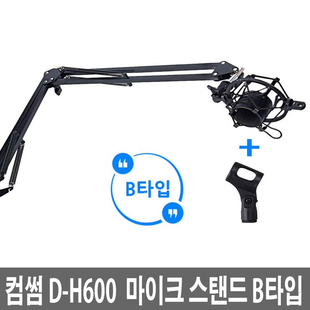 컴썸 D-H600 탁상용마이크 스탠드 마이크거치대, D-H600 B타입