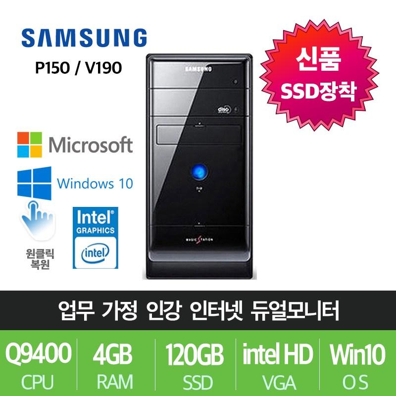 삼성전자 업무용 가정용 게임용 윈도우10 데스크탑 본체 특가01 Q94004GSSD120500Win10 특가01P150