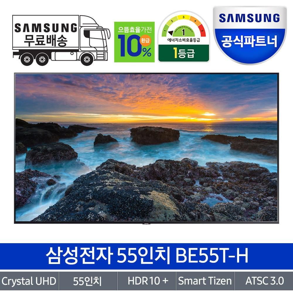 삼성전자 UHD 비지니스 TV 50인치 55인치 64인치 75인치, 방문설치, 55인치 벽걸이형