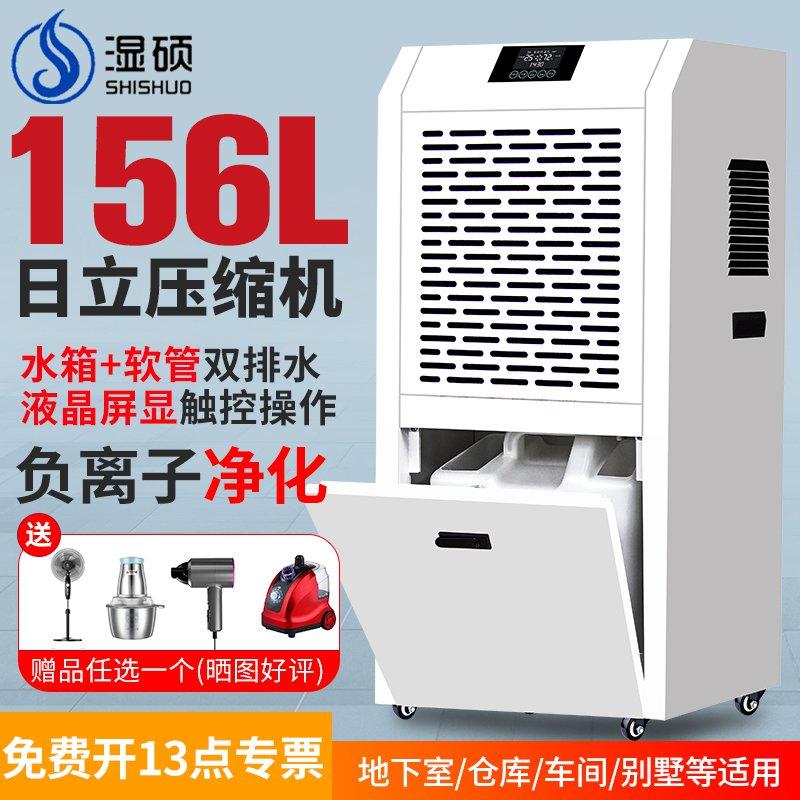 습식 Shuo 제습기 산업용 고전력 빌라 지하 가정용 창고 워크샵 건조기, 60 리터 160 평방 물 탱크 (POP 5718750204)