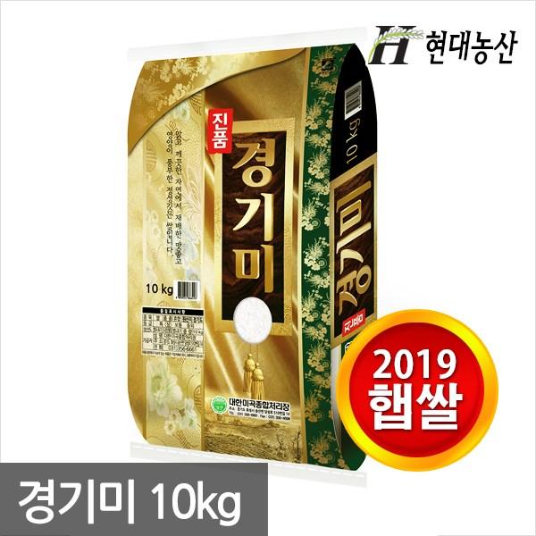 현대농산 2019년 햅쌀 대한 경기미10kg, 1개, 10kg