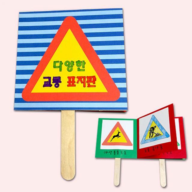 라온쇼핑 교통표지판 만들기 유치원만들기 5개묶음 학습카드