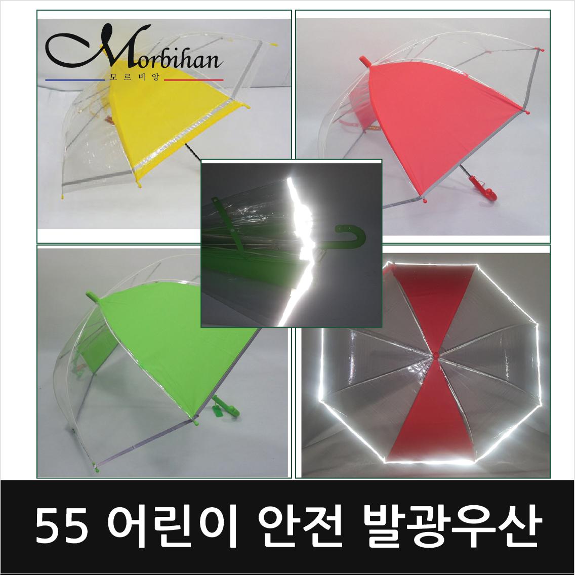모르비앙 어린이안전발광우산 어린이우산