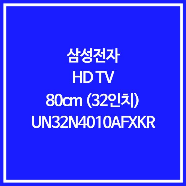 전국무료배송 삼성전자 32인치 LED TV UN32N4010AFXKR