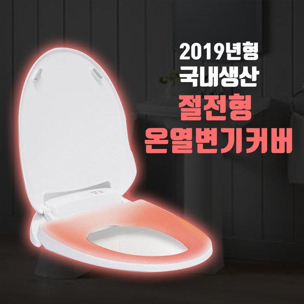 2019년 절전형 온열 변기커버시트 변기커버, 1개