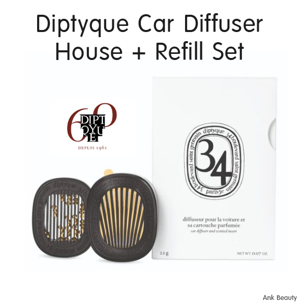 딥티크 Diptyque 자동차 방향제 세트(송풍케이스+리필용) 34(셍제르망), 34셍제르망