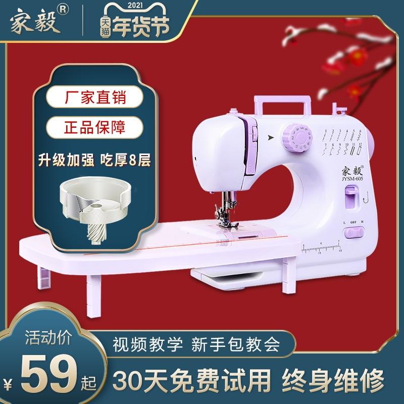 재봉틀 가정용 핸드식 미니소형 다용도 미싱, 기본, T14-301화이트와핑크+완비 조각
