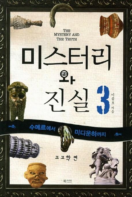 미스터리와 진실. 3: 수메르에서 미디운하까지(고고학 편), 북카라반