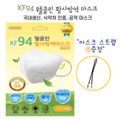 웰클린 어린이 마스크 소형 개별포장 KF94 새부리형, 30매입, 1매