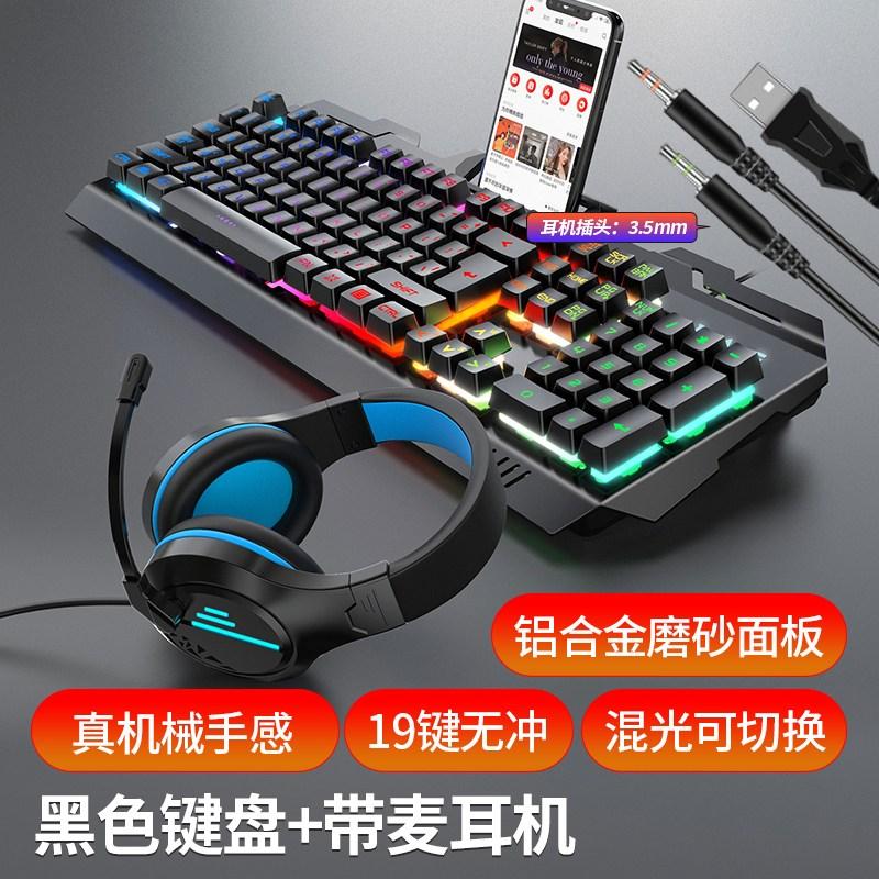 해외발송 (게이밍 세트)키보드 및 마우스 세트 실제 조작기 느낌 키보드 및 마우스 헤드셋 세 조각 데스크탑 컴퓨터 게임-16890, 15. V2 블랙 키보드 + 마이크, 단일옵션