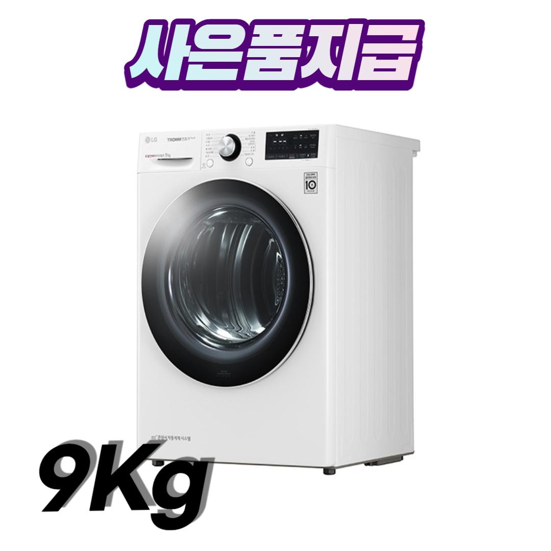 LG 트롬건조기 9Kg 화이트 - RH9WV (전국빠른설치)