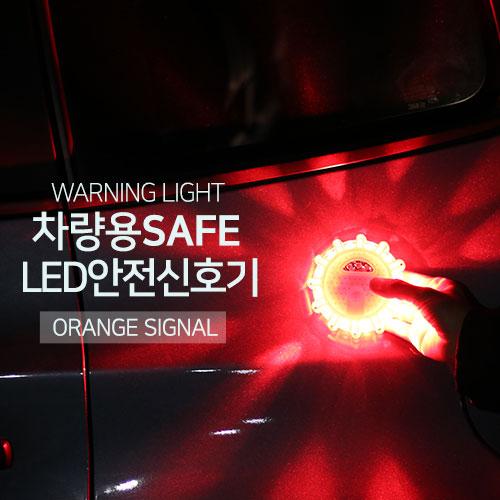 LED 전자식 불꽃신호기 비상신호기 2차사고예방 차량안전용품 건전지포함 [색상오렌지]